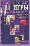 """Купить книгу """"Творческие игры для развития логики у детей. Образ. Число. Комбинация"""""""