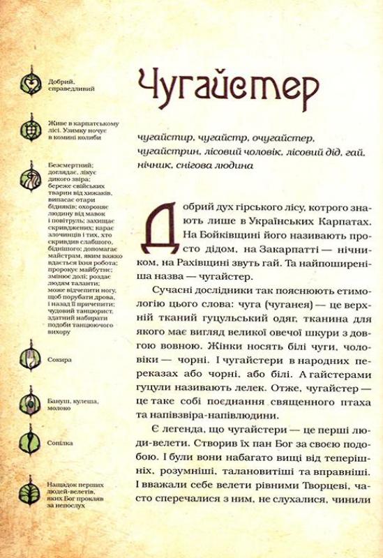 """Купить книгу """"Чарівні істоти українського міфу. Духи природи"""""""