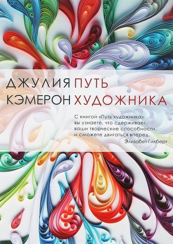 Путь художника - купить и читать книгу