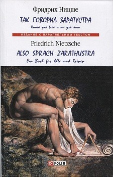 Так говорил Заратустра / Also sprach Zarathustra - купить и читать книгу