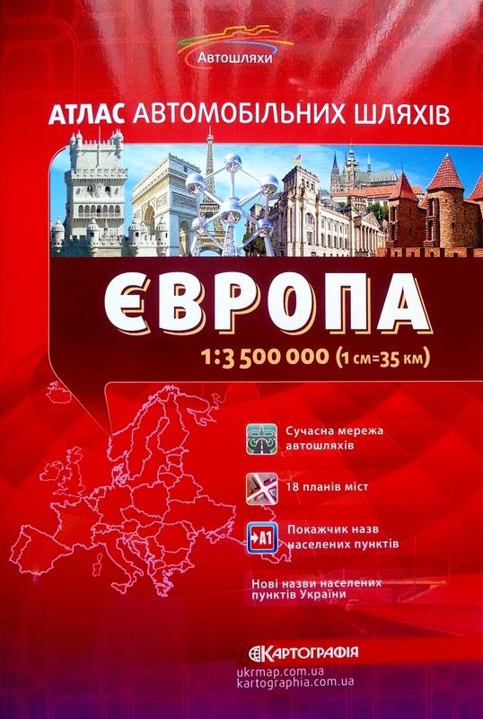 """Купить книгу """"Європа. Атлас автомобільних доріг 1:3500000"""""""