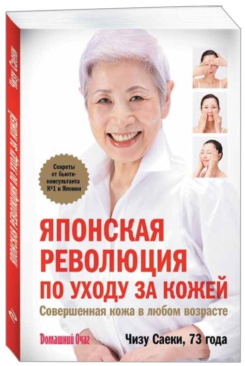"""Купить книгу """"Японская революция по уходу за кожей. Совершенная кожа в любом возрасте"""""""