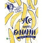 Усе через банани
