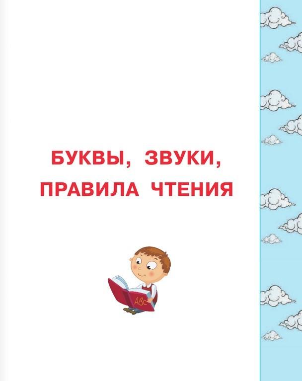 """Купить книгу """"Все правила английского языка для школьников"""""""