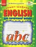 English. Зошит-шаблон для початкової школи - купить и читать книгу