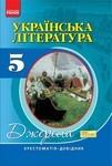 Українська література. 5 клас. Хрестоматія-довідник