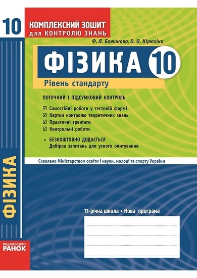 """Купить книгу """"Фізика. 10 клас. Рівень стандарту. Підсумковий і поточний контроль"""""""