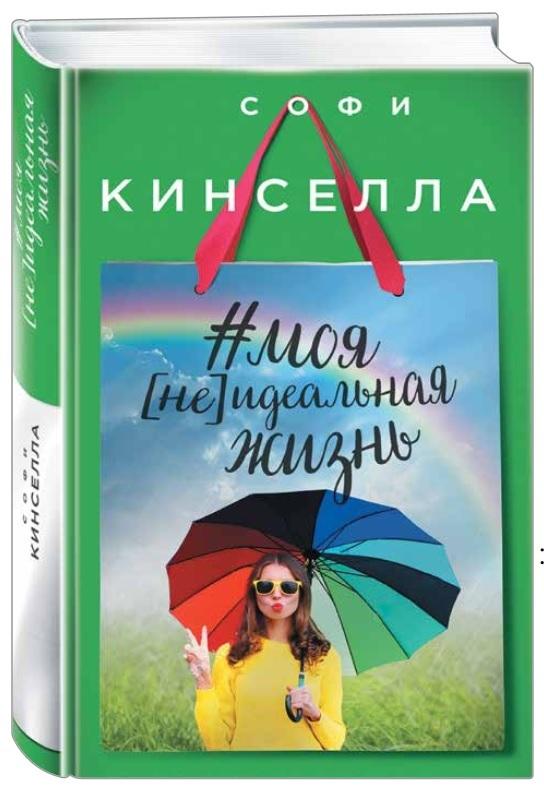 """Купить книгу """"#моя [не]идеальная жизнь"""""""