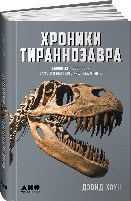 """Купить книгу """"Хроники тираннозавра. Биология и эволюция самого известного хищника в мире"""""""