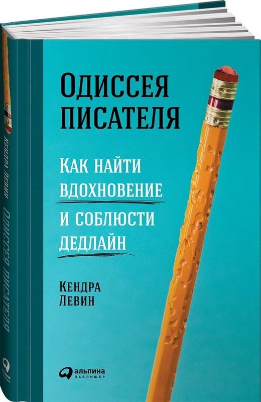 """Купить книгу """"Одиссея писателя. Как найти вдохновение и соблюсти дедлайн"""""""