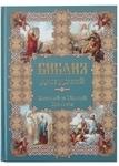 Библия для детей. Ветхий и Новый Заветы - купить и читать книгу