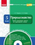 Природознавство. 5 клас. Плани-конспекти уроків на друкованій основі + CD-диск