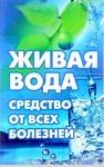 Живая вода - средство от всех болезней - купить и читать книгу