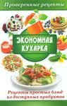 """Купить книгу """"Экономная кухарка. Рецепты простых блюд из доступных продуктов"""""""