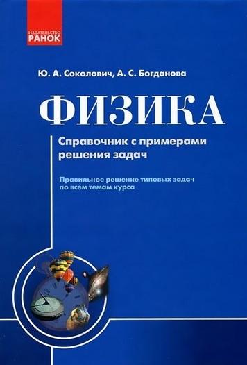 Справочник решению задач по физике о я савченко решение задач по физике