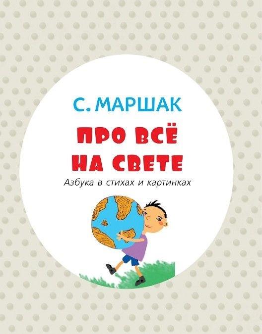 """Купить книгу """"Играем с буквами и словами"""""""