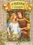 Сказки о рыцарях