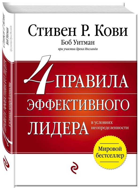 """Купить книгу """"4 правила эффективного лидера"""""""