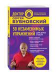 """Купить книгу """"50 незаменимых упражнений для дома и зала"""""""