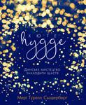 """Купить книгу """"Хюґе. Данське мистецтво знаходити щастя"""""""