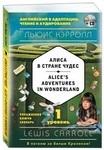 Alice's Adventures in Wonderland: 1 Level / Алиса в Стране чудес. Уровень 1 (+CD)