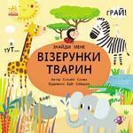 Пікабу. Візерунки тварин - купить и читать книгу