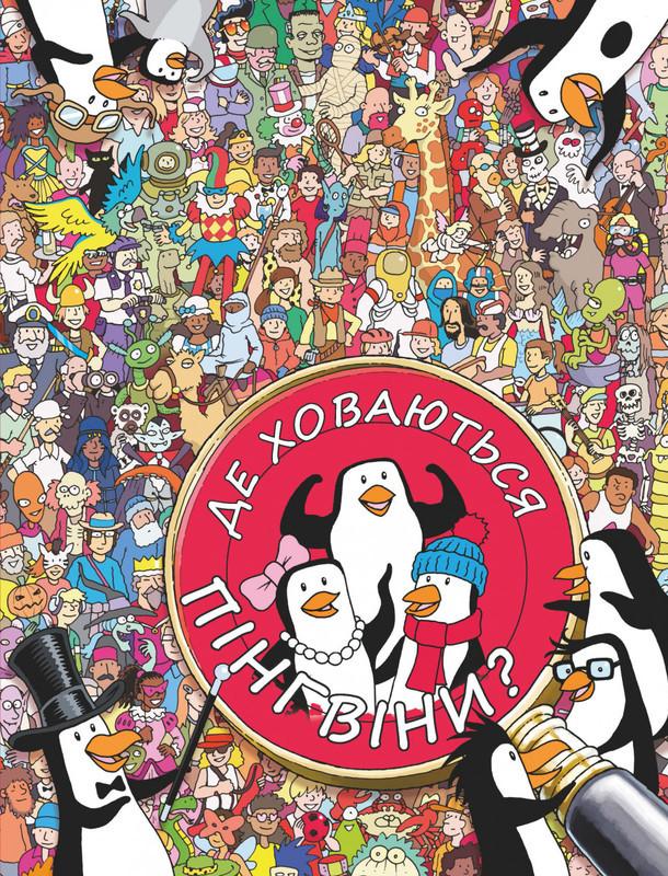 """Купить книгу """"Де ховаються пінгвіни?"""""""