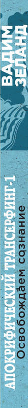 """Купить книгу """"Апокрифический Трансерфинг - 1. Освобождаем сознание. Начинаем понимать, что происходит"""""""
