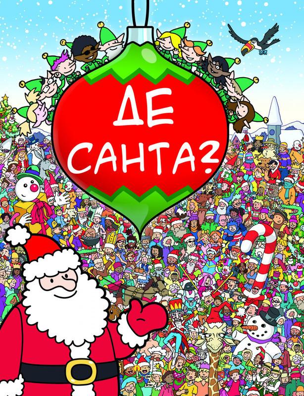 """Купить книгу """"Де Санта?"""""""