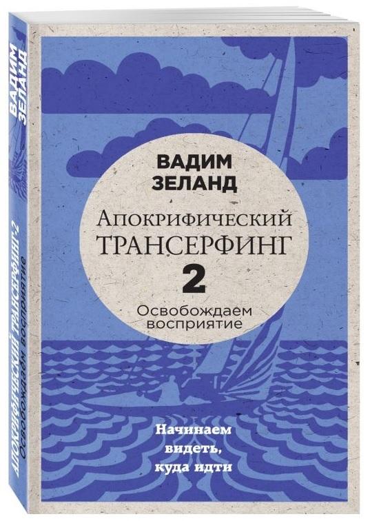 """Купить книгу """"Апокрифический Трансерфинг - 2. Освобождаем восприятие: начинаем видеть, куда идти"""""""