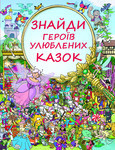 Знайди героїв улюблених казок - купить и читать книгу
