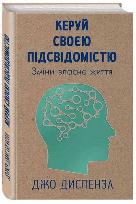 """Купить книгу """"Керуй своєю підсвідомістю"""""""