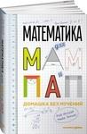 Математика для мам и пап. Домашка без мучений - купить и читать книгу
