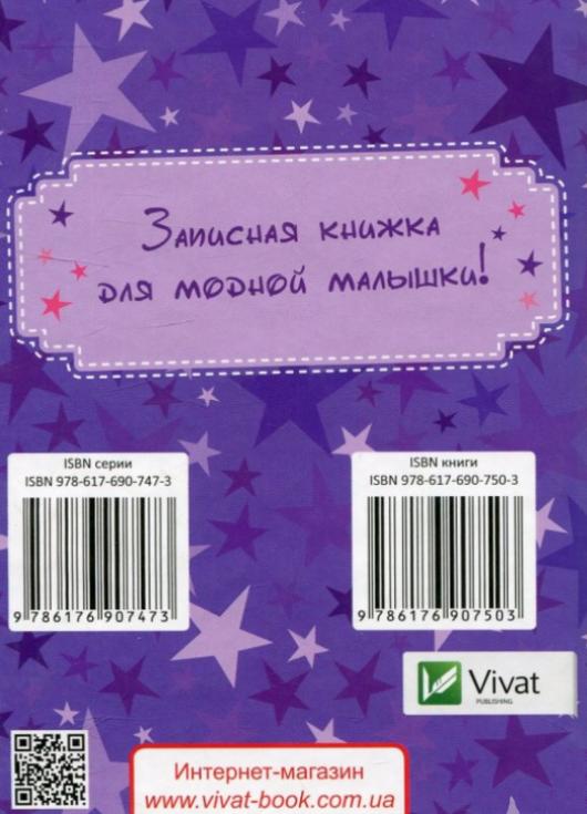 """Купить книгу """"Записная книжка для девочек. Звезды"""""""