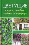 Цветущие стены, живые заборы и изгороди - купить и читать книгу