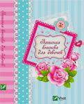 Записная книжка для девочек. Розы