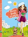 Записная книжка для девочек. Собачка
