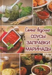 """Купить книгу """"Самые вкусные соусы, заправки, маринады"""""""