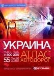 Украина. Атлас автодорог. 1:500000