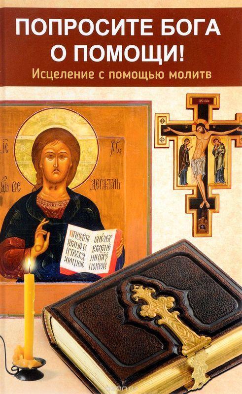 """Купить книгу """"Попросите Бога о помощи"""""""
