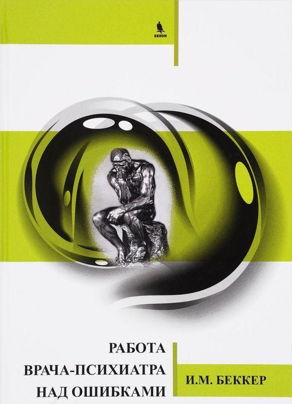 """Купить книгу """"Работа врача-психиатра над ошибками"""""""