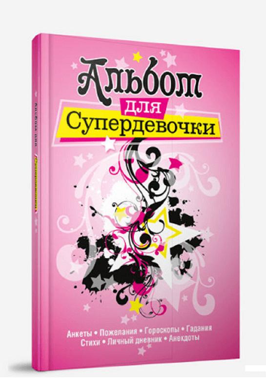 """Купить книгу """"Альбом для супердевочки"""""""