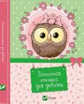 Записная книжка для девочек. Сова