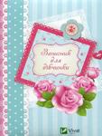 Записник для дівчаток. Троянди