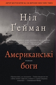 "Купить книгу ""Американські боги"""