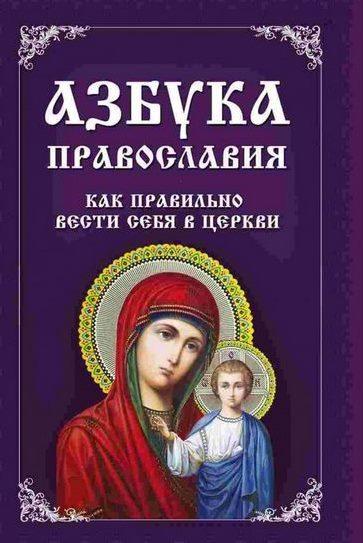 """Купить книгу """"Азбука православия. Как правильно вести себя в церкви"""""""