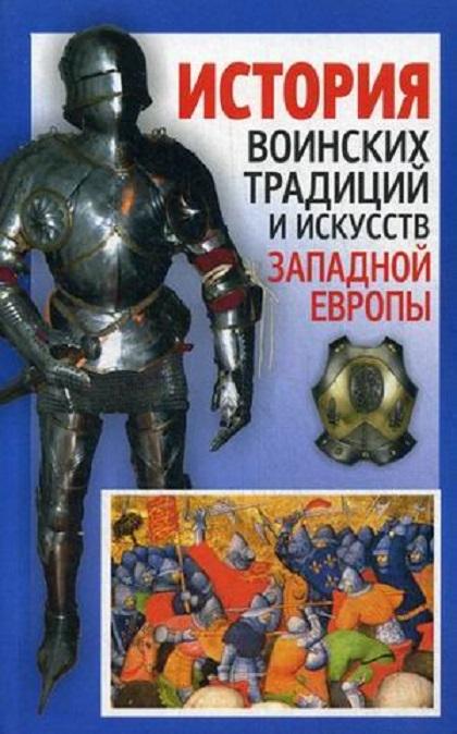 """Купить книгу """"История воинских традиций и искусств Западной Европы"""""""
