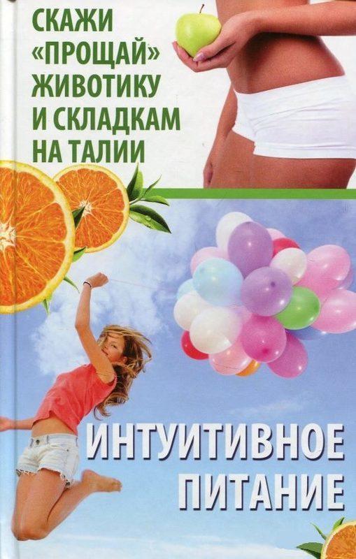 """Купить книгу """"Интуитивное питание Скажи прощай животику и складкам на талии"""""""
