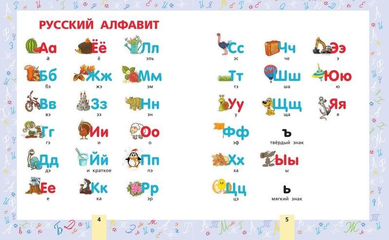 """Купить книгу """"Русский язык. Для начальной школы"""""""
