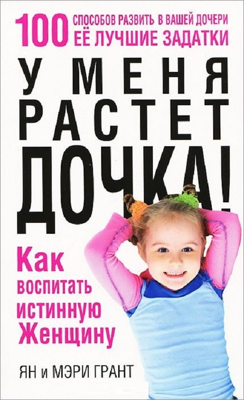 """Купить книгу """"У меня растет дочка! Как воспитать истинную женщину"""""""